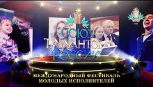 XXII СОЮЗ ТАЛАНТОВ РОССИИ (16-20 ноября 2017, Сочи)