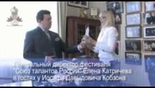 XV фестиваль Союз талантов России
