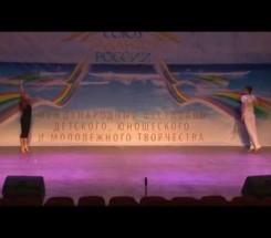 Ансамбль танца «Стиль» (Дуэт) г. Гай