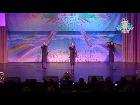 Вокальный ансамбль «ЮНИС», г. Тобольск (Тюменская область)